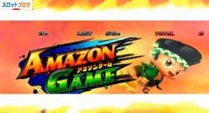 緑ドンVIVA2 アマゾンゲーム