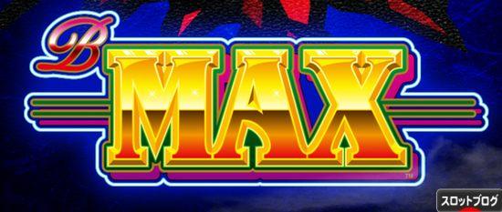 B-MAX 打ち方DDT ビタ押し手順