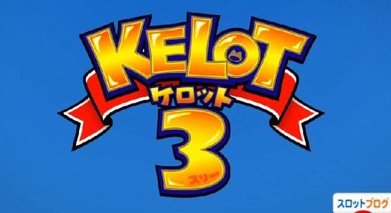 ケロット3打ち方DDT ボーナス最速手順