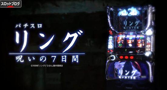 リング 呪いの7日間 天井恩恵 狙い目ボーダー