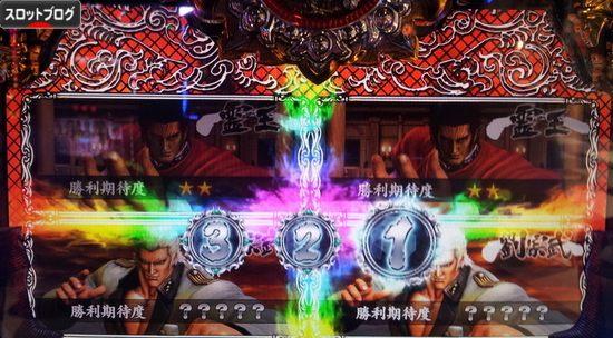蒼天の拳2 レインボー