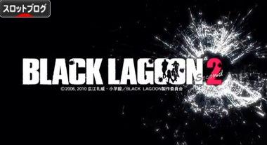 ブラックラグーン2 ロングPV
