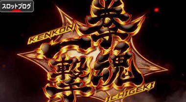 鉄拳3rd オーガチャレンジ 頭突きコンボ 鉄拳アタック アンノウンゾーン 拳魂一撃