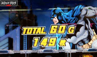 バットマン 獲得枚数