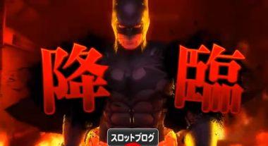 バットマン 初打ち 感想
