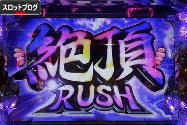 サラリーマン番長3 絶頂RUSH!!