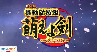 機動新撰組萌えよ剣~今宵、花散る~ 天井 ゾーン スペック 解析 攻略