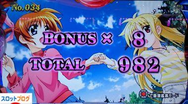 リリカルなのは 設定1否定 ボーナス終了画面 No.34 エンドカード
