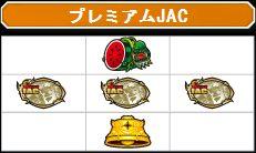 北斗の拳 強敵 中段JAC停止時 打ち方 中押し プレミアムJAC