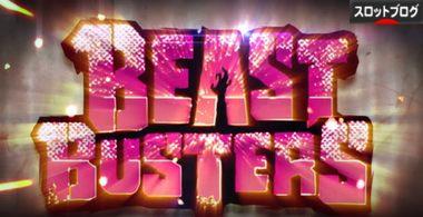 ビーストバスターズ スペック解析 天井期待値 狙い目ボーダー ヤメ時 BEAST BUSTERS
