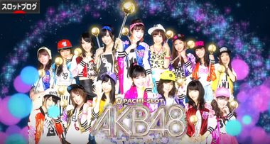 AKB48 バラの儀式 SKE NMB スロット 天井期待値 狙い目 ボーダー スペック 解析