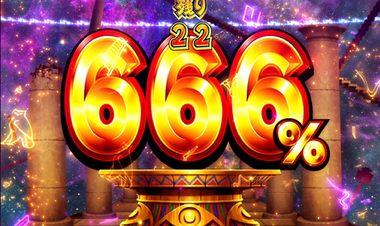 クレアの秘宝伝2 高設定確定演出 クレアRT 秘宝RT 666% 666パーセント 設定6確定