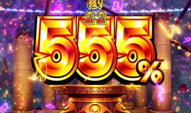 クレアの秘宝伝2 高設定確定演出 クレアRT 秘宝RT 555% 555パーセント 設定5以上確定
