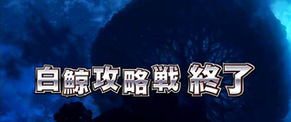 リゼロ 白鯨攻略戦終了画面 夜