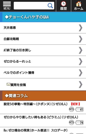 パチ&スロ必勝本 スクリーンショット 3