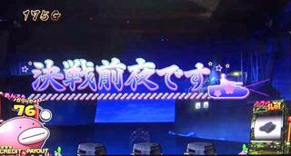 ガルパンG 通常時のステージ 7 夜ステージ