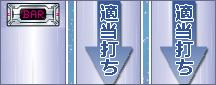 バンバンクロス 打ち方 10