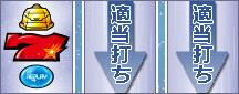 バンバンクロス 打ち方 3