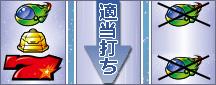 バンバンクロス 打ち方 6