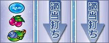 バンバンクロス 打ち方 8