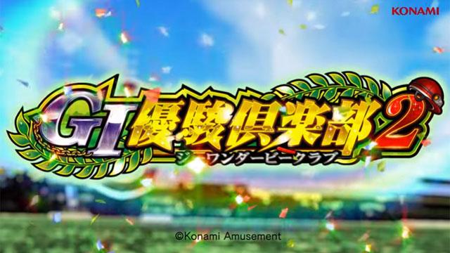 G1優駿倶楽部2