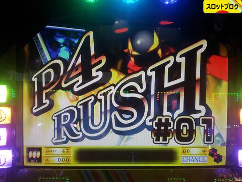 P4 RUSH