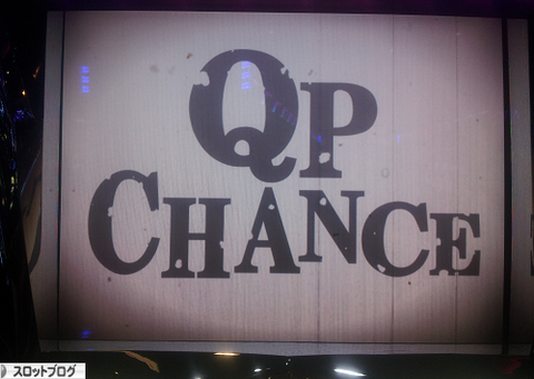 QP当たり演出