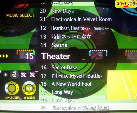 ペルソナ4 楽曲選択画面